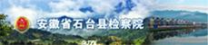 石台县人民检察院