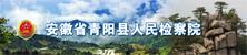 青阳县人民检察院