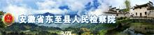 东至县人民检察院