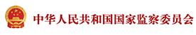 中华人民共和国国家监察委员会